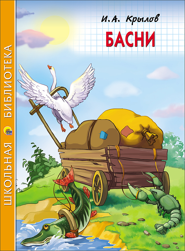 ШКОЛЬНАЯ БИБЛИОТЕКА. БАСНИ (И.А. Крылов)