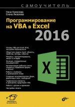 Программирование на VBA в Excel 2016. Самоучитель (+ материалы на сайте)