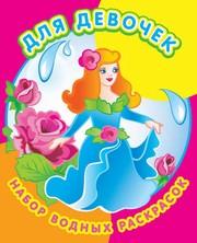 Для девочек.Набор водных раскрасок в папке .