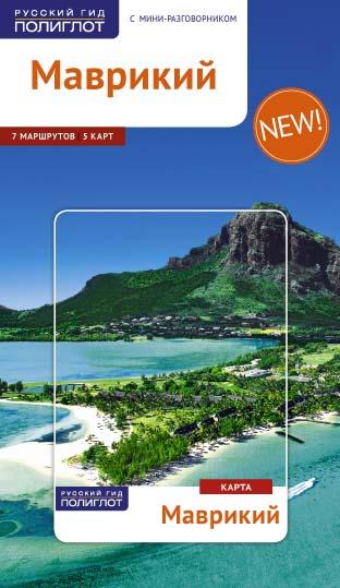 Маврикий.Путеводитель с мини-разговорником (карта в кармашке)