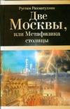 Две Москвы, или Метафизика столицы