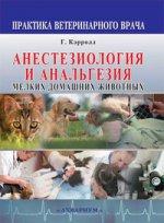Анестезиология и анальгезия мелк. домашн. животных