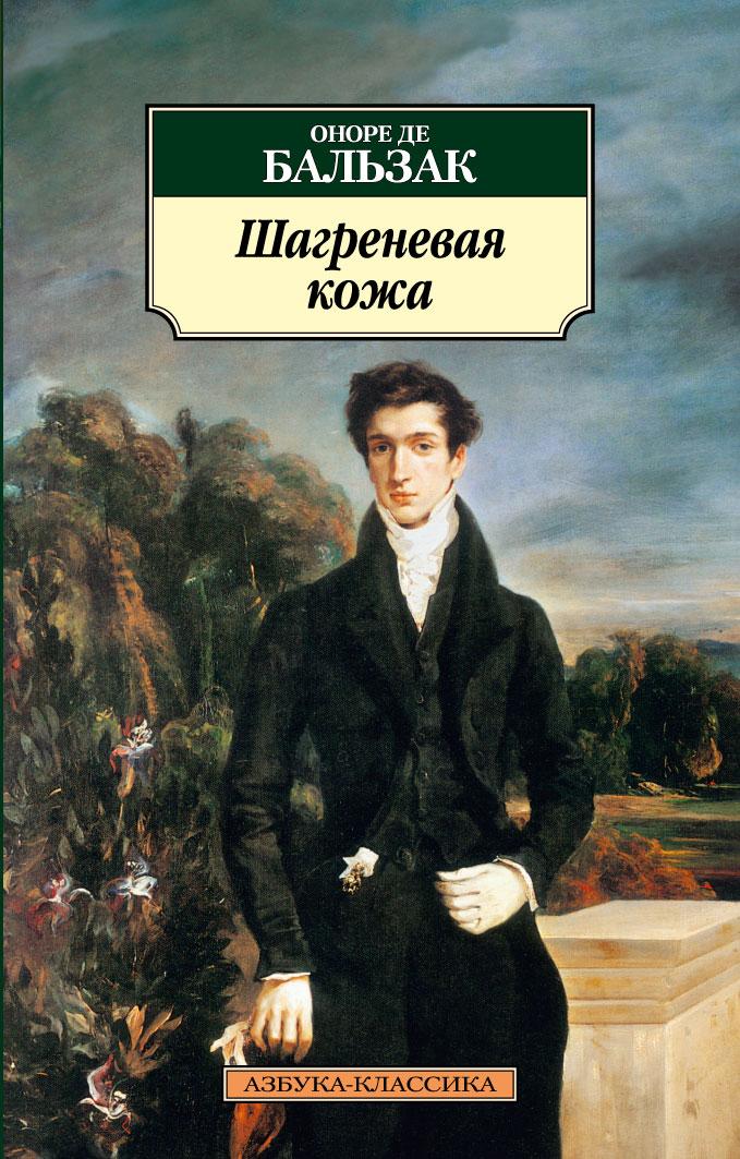 Шагреневая кожа (нов/обл.)