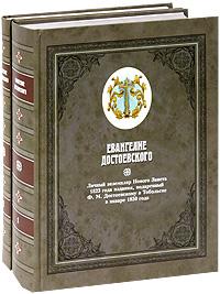 Евангелие Достоевского в 2тт. т.2