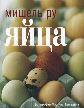 Яйца +с/о