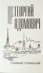 Собрание сочинений:В 18т.Т.14:Комментарии (1967) Эссеистика 1923 -1971