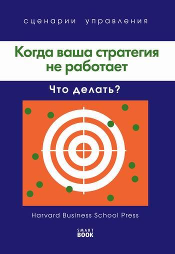 Когда ваша стратегия не работает (Harvard). 2-е изд., стер