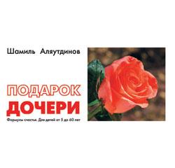 Подарок дочери (Роза). Формула счастья. Для детей от 5 до 60 лет