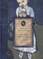 Письма к Талье (библиотека Офер)