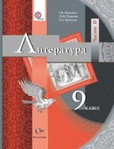 Литература. 9кл. Учебник Ч.2. Изд.2