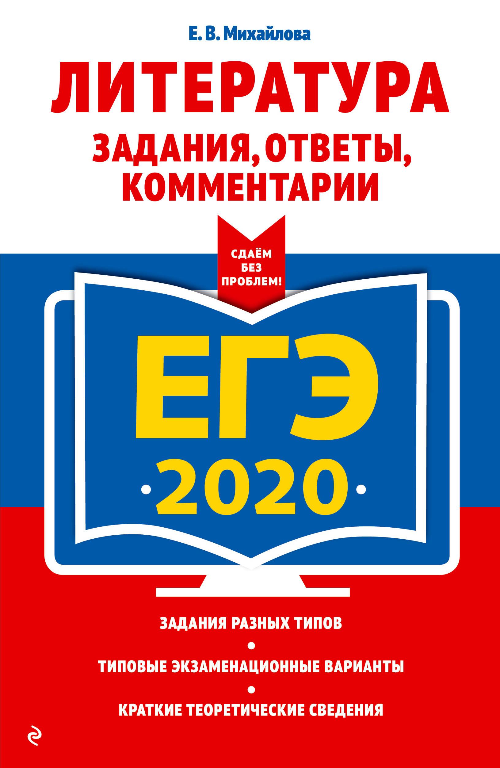 ЕГЭ-2020. Литература. Задания, ответы, комментарии