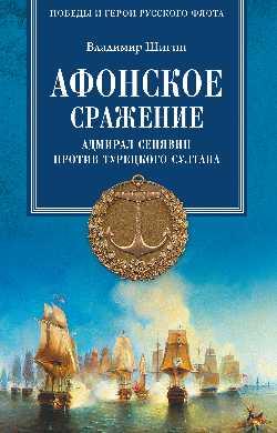 ПГРФ Афонское сражение. Адмирал Сенявин против турецкого султана  (12+)