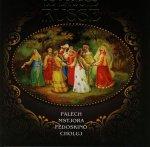 Альбом «Русская лаковая миниатюра» 288 стр.итал.яз