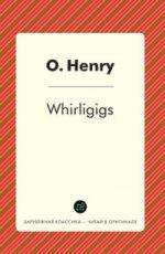 Whirligigs = Коловращение.
