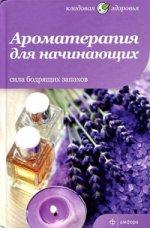 КладЗдор.Ароматерапия для начинающих.Сила бодрящих запахов