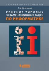 Дергачева. Решение типовых экзаменационных задач по информатике + CD.