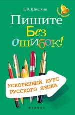 Пишите без ошибок!Ускоренный курс русского языка