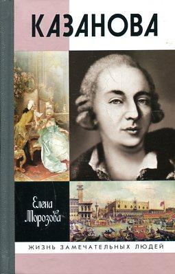 Казанова (2-е изд.)