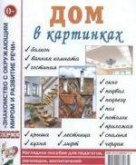 Дом в картинках. Наглядное пособие для педагогов, логопедов, воспитателей и родителей (6477)