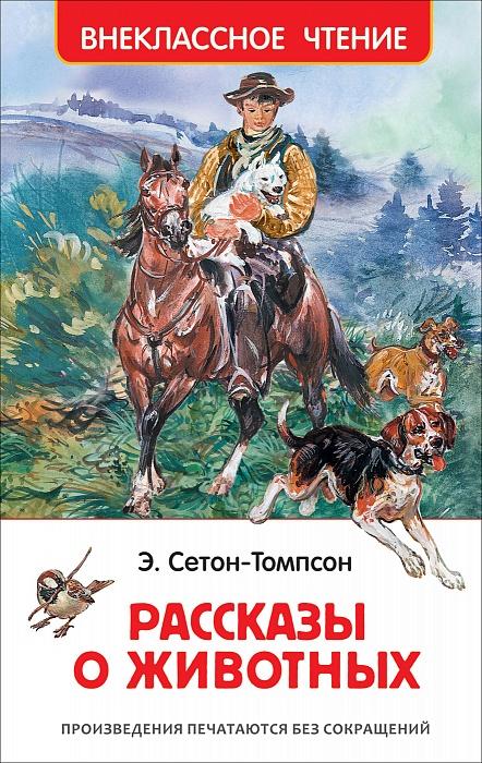 Сетон-Томпсон Э. Рассказы о животных (ВЧ)
