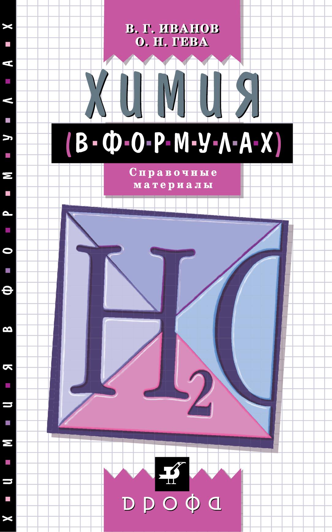 Химия в формулах. 8-11 классы. Справочные материалы