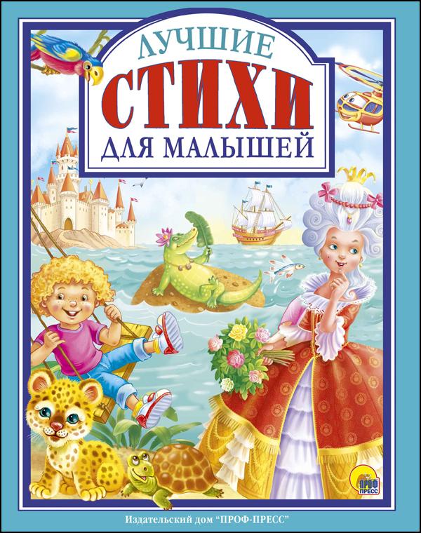 Л.С. ЛУЧШИЕ СТИХИ ДЛЯ МАЛЫШЕЙ