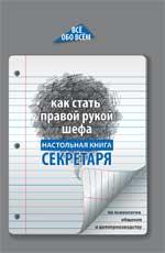 Как стать правой рукой шефа:настол.кн.секретаря