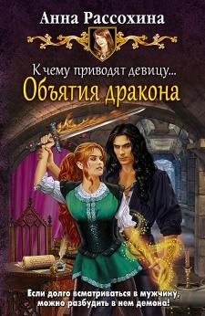 К чему приводят девицу... Объятия дракона: фантастический роман. Рассохина А.