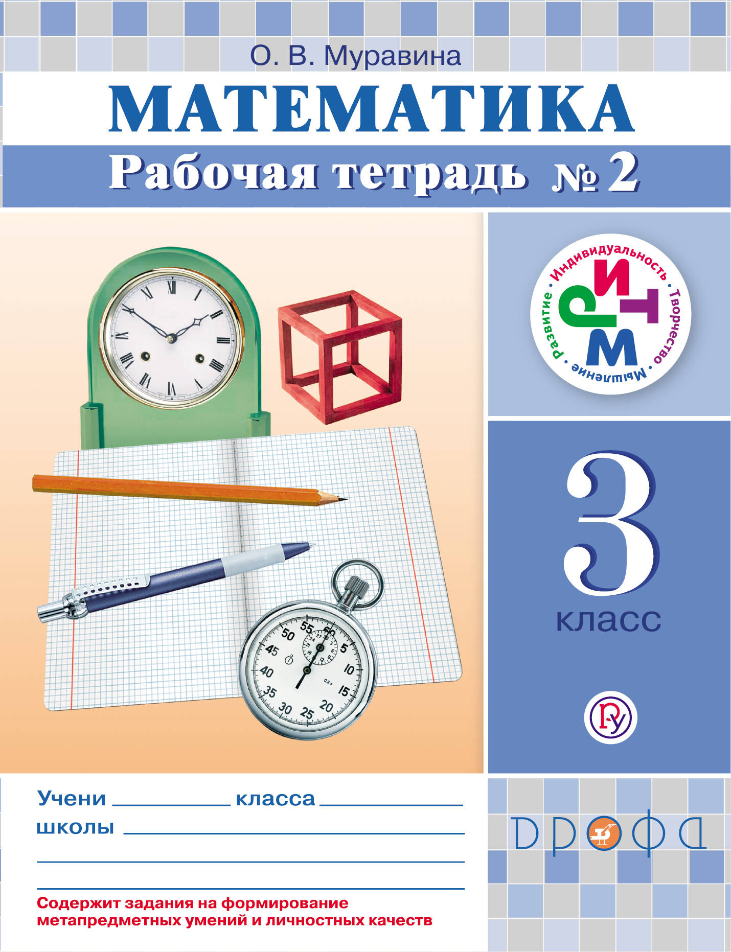 Математика. 3 кл. Рабочая тетрадь. №2 РИТМ