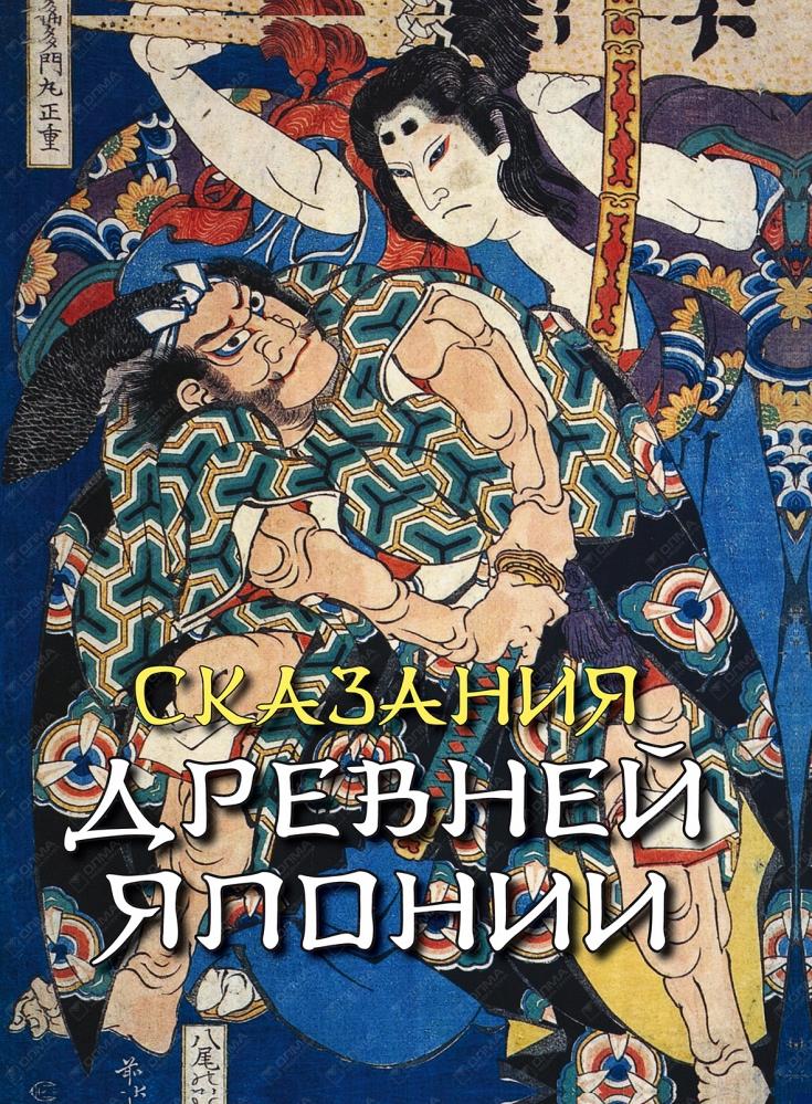 Сказания древней Японии