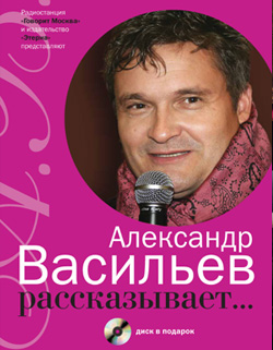 Александр Васильев рассказывает...