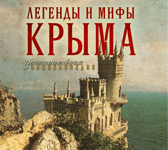 Аудиокн.Легенды и мифы Крыма