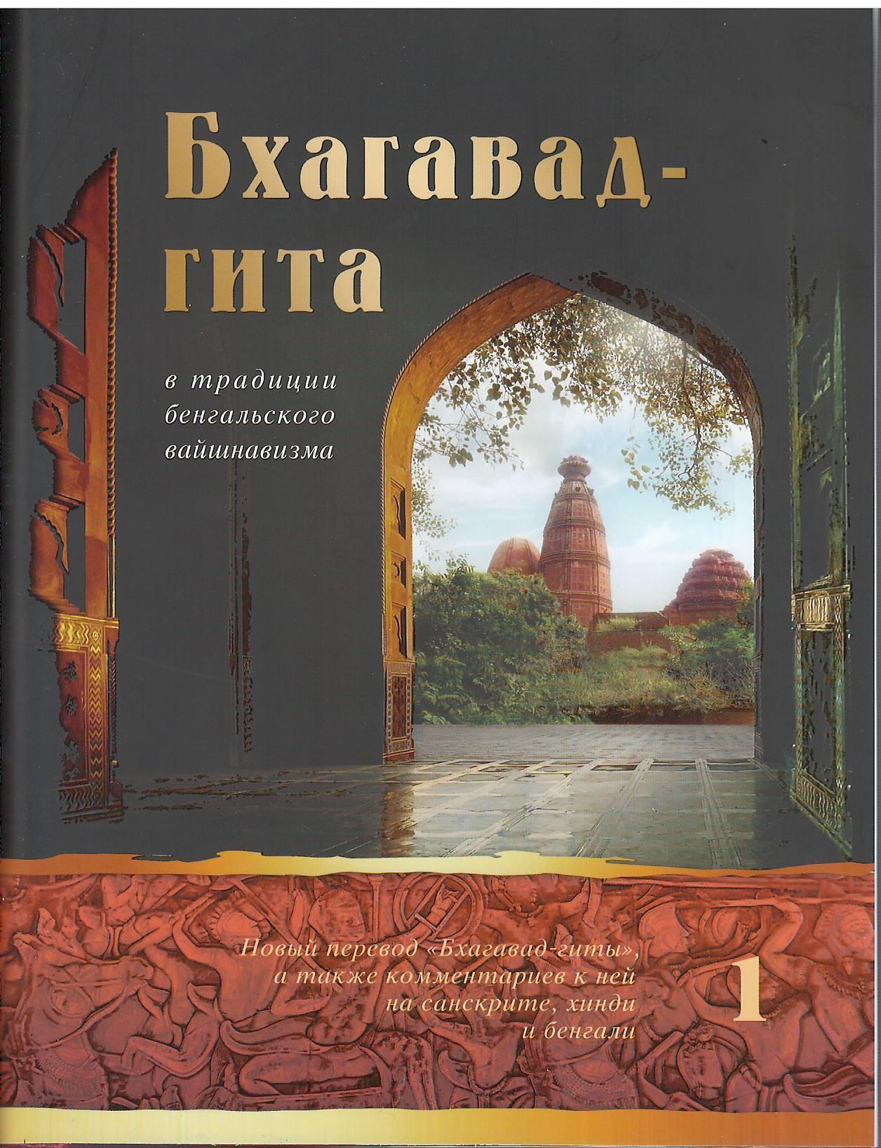 Бхагавад-гита в традиции бенгальского вайшнавизма: в 3-х томах. Том 1 (гл.1-6)