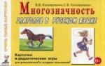 Многозначность глаголов в русском языке