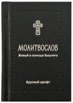 Молитвослов. Живый в помощи Вышняго, Серебряная серия Крупный шрифт