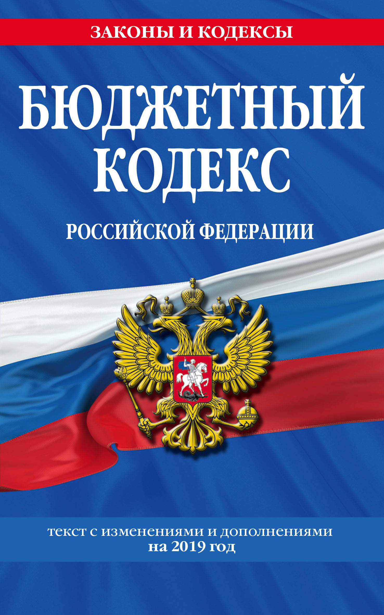 Бюджетный кодекс Российской Федерации: текст с изменениями и дополнениями на 2019 г.