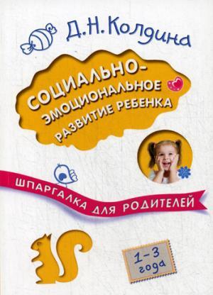 Шпаргалка для родителей. Социально-эмоциональное развитие ребенка