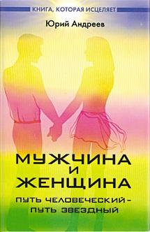 Мужчина и женщина:путь человеческий-путь звездный
