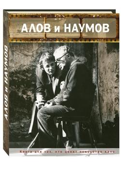 Алов и Наумов