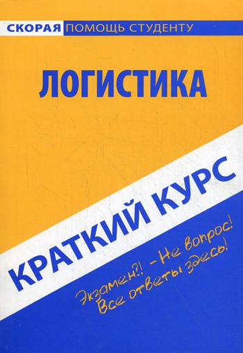 Краткий курс по логистике: учебное пособие.