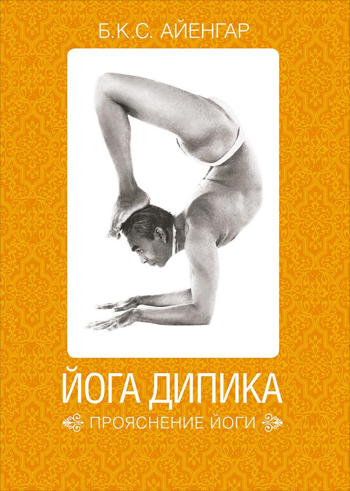Йога Дипика: Прояснение йоги. 6-е изд. Айенгар Б. К. С.