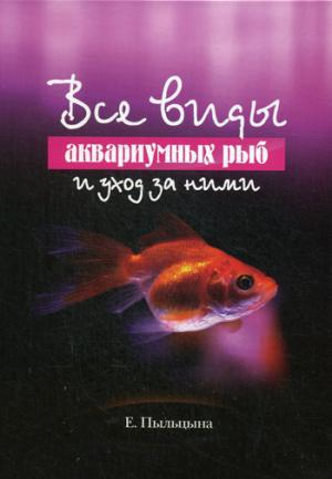 Все виды аквариумных рыб и уход за ними. Пыльцина Е
