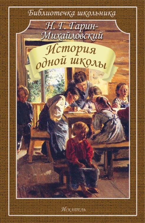 История одной школы
