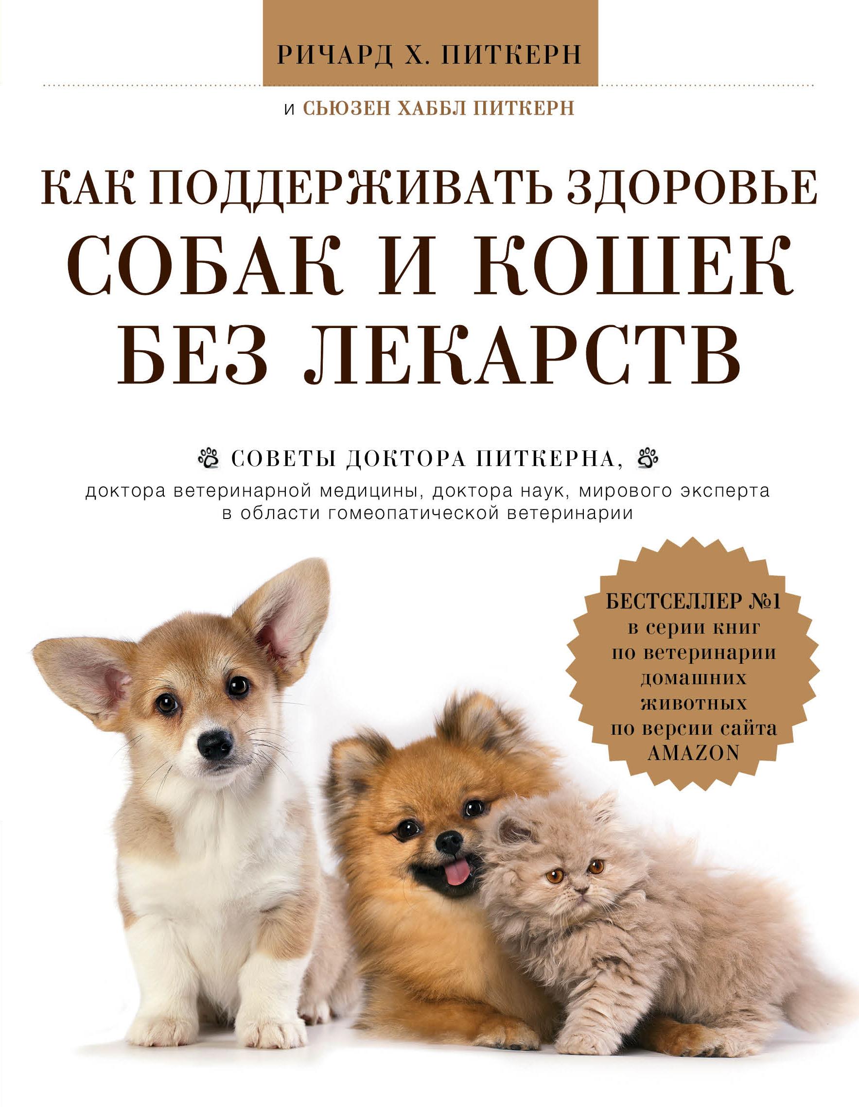 Как поддерживать здоровье собак и кошек без лекарств