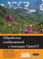 Обработка изображений с помощью Open CV. Буэно Г. Г.