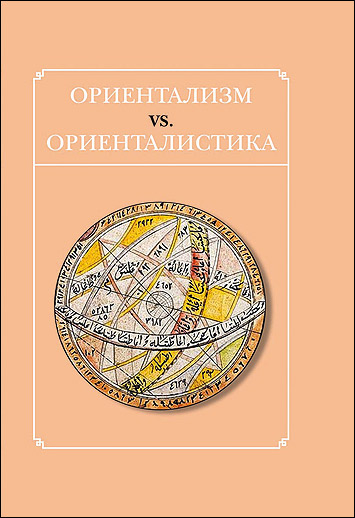 Ориентализм vs. ориенталистика. Сборник статей