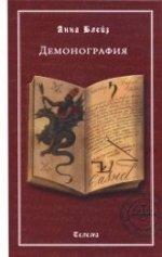 Демонография 2-е изд. с илл.