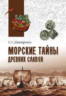 ВПУН Морские тайны древних славян (12+)