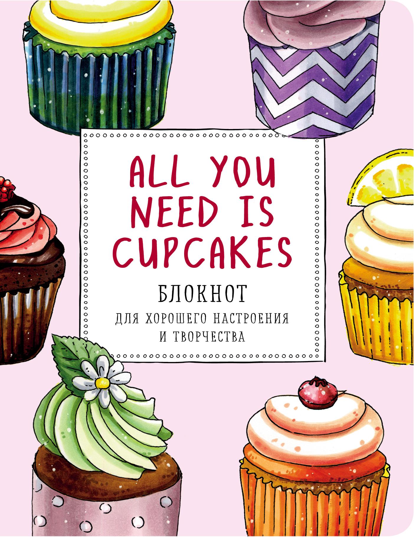 All you need is cupcakes. Блокнот для хорошего настроения и творчества
