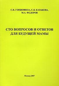 Сто вопросов и ответов для будущей мамы. 2-е издание, переработанное и дополненное